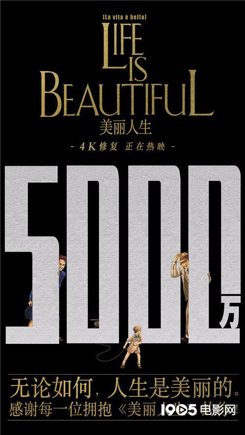 《美丽人生》票房破5000万 昔日经典感动不变