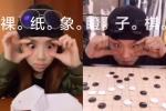 """沙雕!邓紫棋礼尚往来罗志祥 拍视频瞪""""裸纸象"""""""