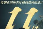 《叶问4:完结篇》票房破11亿 刷新功夫电影纪录
