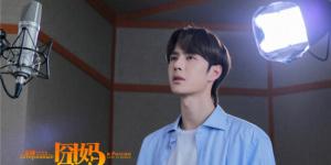 徐峥《囧妈》曝主题曲MV 王一博唱响游子心声