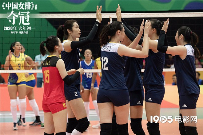 《中国女排》更名《夺冠》 新一代女排特辑曝光