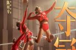 《中國女排》更名《奪冠》 影片時長135分鐘