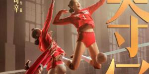 《中國女排》更名《奪冠》 將于大年初一上映