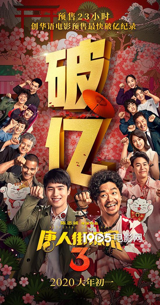 预售破亿!《唐人街探案3》强势领跑华语春节档