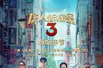 《唐探3》同步海外上映 超强侦探组合嗨爆春节档