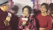 徐崢媽媽驚喜現身《囧媽》首映禮