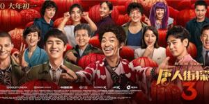 《唐探3》首日预售破亿 陈思诚凭啥领跑春节档?
