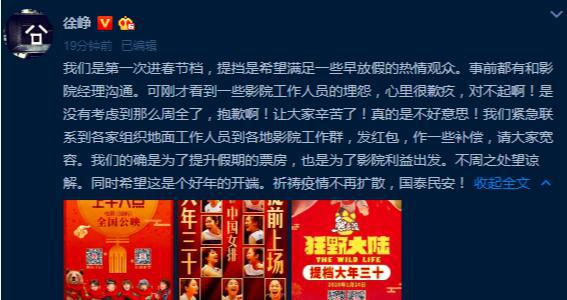 徐峥《囧妈》改档后致歉:没有考虑到那么周全
