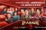 《唐探3》曝ScreenX预告 270度穿越东京闹新春