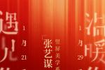 张艺谋推竖屏美学系列贺岁片 主题预告正式曝光