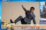 王菲、那英献唱《夺冠》片尾曲 《急先锋》发布超级任务预告