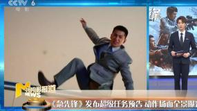 王菲、那英獻唱《奪冠》片尾曲 《急先鋒》發布超級任務預告