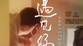 张艺谋导演团队推竖屏美学系列贺岁片 预告曝光