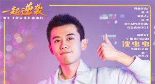 """《急先锋》曝魔性MV """"一起逆袭""""手指舞喜贺岁"""