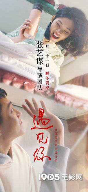 张艺谋导演团队系列微电影发布 竖屏拍摄手法独特