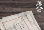 1月21日,电视剧《皓衣行》官博晒照,正式官宣罗云熙、陈飞宇(排名不分先后)加盟。此前,曾网曝二人将合作就引起外界关注,二人无论从形象还是气质都和小说原著原型十分贴合,得到不少书粉的认同。
