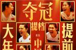 春节电影档强力来袭 如何在电影产业链上分杯羮?