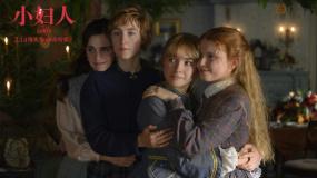 """《小妇人》""""姐妹情深""""预告 罗南、艾玛嬉笑打闹"""