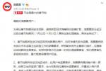 猫眼淘票票发布春节档声明 武汉地区无条件退款