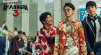 《唐人街探案3》曝終極預告