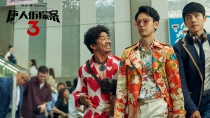 《唐人街探案3》曝终极预告