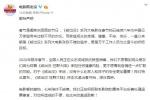 《熊出没》《姜子牙》《囧妈》宣布退出春节档