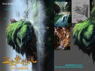 硬核视效升级 《直立象传说》打造奇幻冒险世界