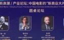 """如何打造中国特有IP电影 开启""""新商业大片""""时代"""