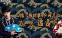 """""""唐探3""""勇闯语言关:翻译人员、同声传译器齐上阵"""