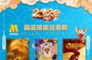 2020年春节打开电视看电影,阖家团圆安康年