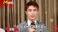 中国电影报道携群星拜年 送上鼠年新春祝福