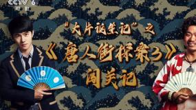 """春节特别策划""""大片诞生记"""":《唐人街探案3》闯关记"""
