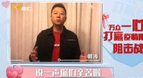 郭涛:向奋战在疫情一线的医务工作者说一声,你们辛苦啦!