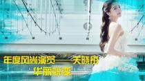 年度风尚演员——关晓彤:邻家有女初长成 落落大方新花旦