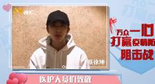 蔡徐坤呼吁大家一定要戴好口罩 向所有医护人员致敬