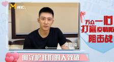 黄景瑜:向守护我们的人致敬,祝大家平平安安