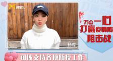 杨蓉:希望大家支持各项防疫工作,齐心协力战胜疫情!