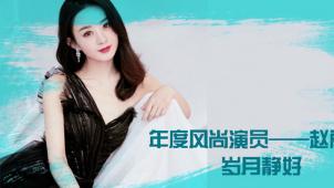 年度风尚演员——赵丽颖:岁月洗礼 她迎来动人的沉静