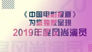 春节特别节目 2019年度风尚演员盘点