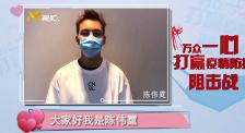 陈伟霆:感谢前线医护人员的付出