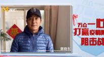 郭晓东:向战斗在一线的医护人员和志愿者们致以崇高的敬意