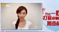 林志玲:感谢医务人员的无私奉献 大家一定要做好防疫工作