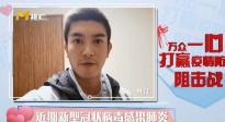 杜江:希望大家做好个人防护 最后的胜利一定属于我们