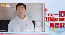 吴昊宸:向医务人员致敬 抗击病毒从点滴做起