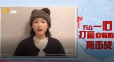 苏青:预防新冠肺炎从我做起,向奋战在一线的医务人员致敬!
