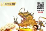 甄子丹新作《肥龍過江》提檔 2月1日視頻平臺上映