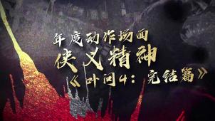 年度动作场面——《叶问4:完结篇》银幕之上的侠士风骨