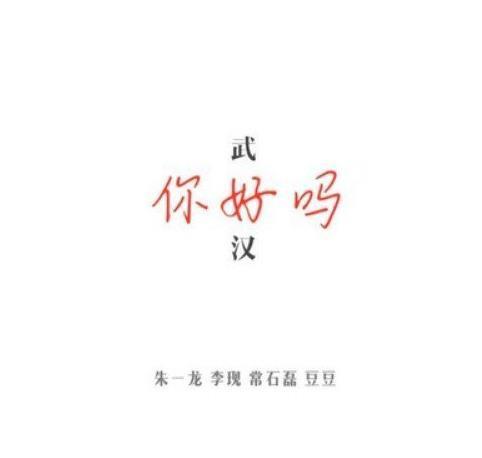 为武汉加油 李现朱一龙等人献唱《武汉,你好吗》
