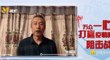 刘佩琦:减少出门科学就医 武汉加油、中国加油!