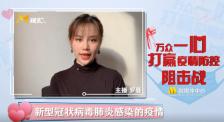 電影頻道主持人羅曼:不信謠不傳謠 打贏防疫戰
